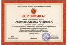 Сертификат Архипов Алексей Андреевич