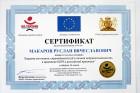 Сертификат Макаров Руслан Вячеславович
