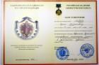 Удостоверение - Матвеев Сергей Анатольевич