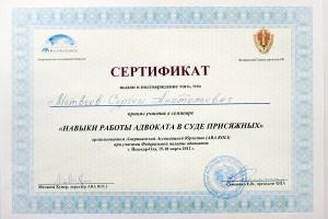 Сертификат Матвеев Сергей Анатольевич