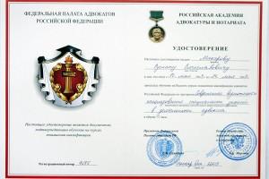 Удостоверение - Макаров Руслан Вячеславович