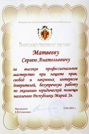 Благодарственное письмо - Матвеев Сергей Анатольевич