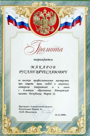 Грамота - Макаров Руслан Вячеславович