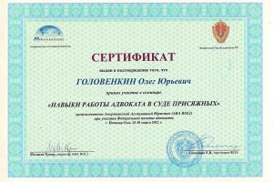 Сертификат - Головенкин Олег Юрьевич