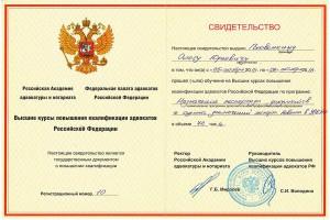 Свидетельство - Головенкин Олег Юрьевич