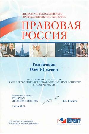 Диплом - Головенкин Олег Юрьевич