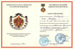 Удостоверение - Головенкин Олег Юрьевич