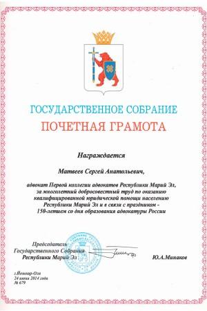 Граммота Госсобрания - Матвеев Сергей