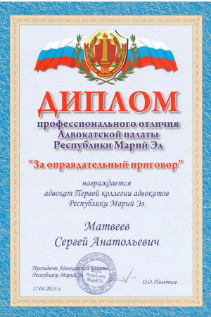 Диплом за оправдательный приговор Сергею Матвееву.
